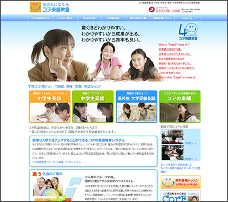 コア英語教室は小学生・中学生・高校・大学受験生のための英語教室
