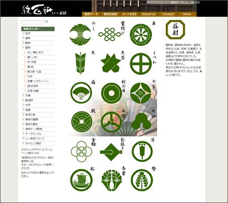 家紋データショップ紋百科 日本の文様素材ショップ紋百科。家紋、自然紋・植物紋・動物紋・器物紋・文様紋・築造物紋など