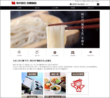 心をこめた麺づくり、明日の「麺食文化」を創る