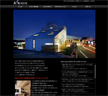 神戸で注文住宅 一級建築士事務所 K's設計室は、環境にやさしく、快適な空間をご提案。2DAYプランニングを実施しています。
