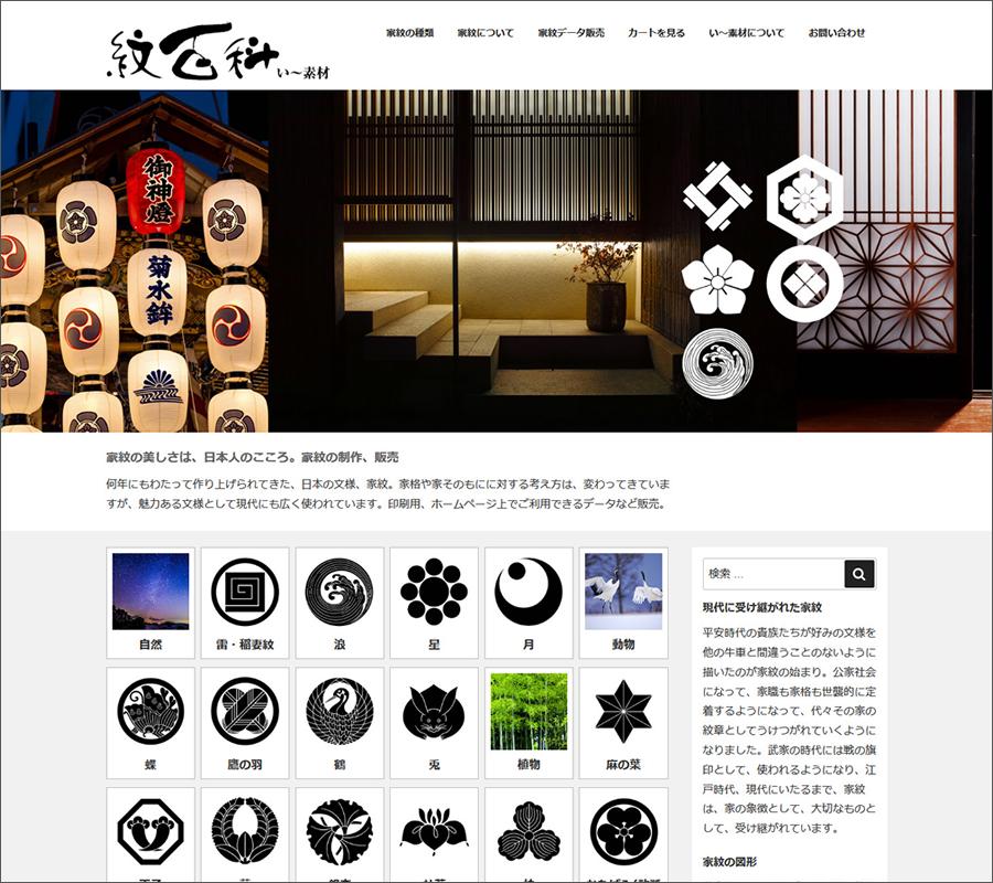 日本の文様素材ショップ紋百科。家紋、自然紋・植物紋・動物紋・器物紋・文様紋・築造物紋など